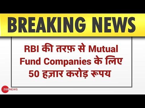 Mutual Funds से पैसा निकालने की ख़बरों के बाद, MF Companies के लिए 50 हज़ार करोड़ का इंतज़ाम