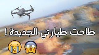 اشتريت طائرة تصوير غالية و تكسرت من اول مره | شوفوا كيف طاحت !!