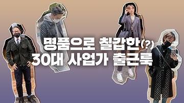 초겨울 데일리 출근룩 코디 (feat.명품으로 코디하기)