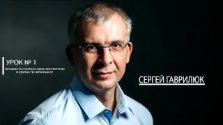 Видеоуроки от Сергея Гаврилюка