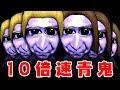 【実況】青鬼が10倍速で追いかけてくる『 超高速青鬼 』#5