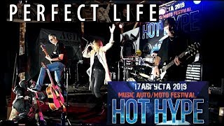 Perfect life Новополоцк. Hot Hype Lepel. Музыкальный авто/мото фестиваль 17 августа 2019 г. Лепель