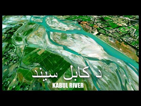Kabul River د کابل سیند  Naghlu Dam نغلو برېښناکوټ  aerial view virtual