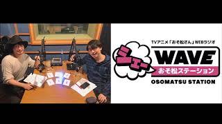 【vol.25】TVアニメ「おそ松さん」WEBラジオ「シェ―WAVEおそ松ステーション」