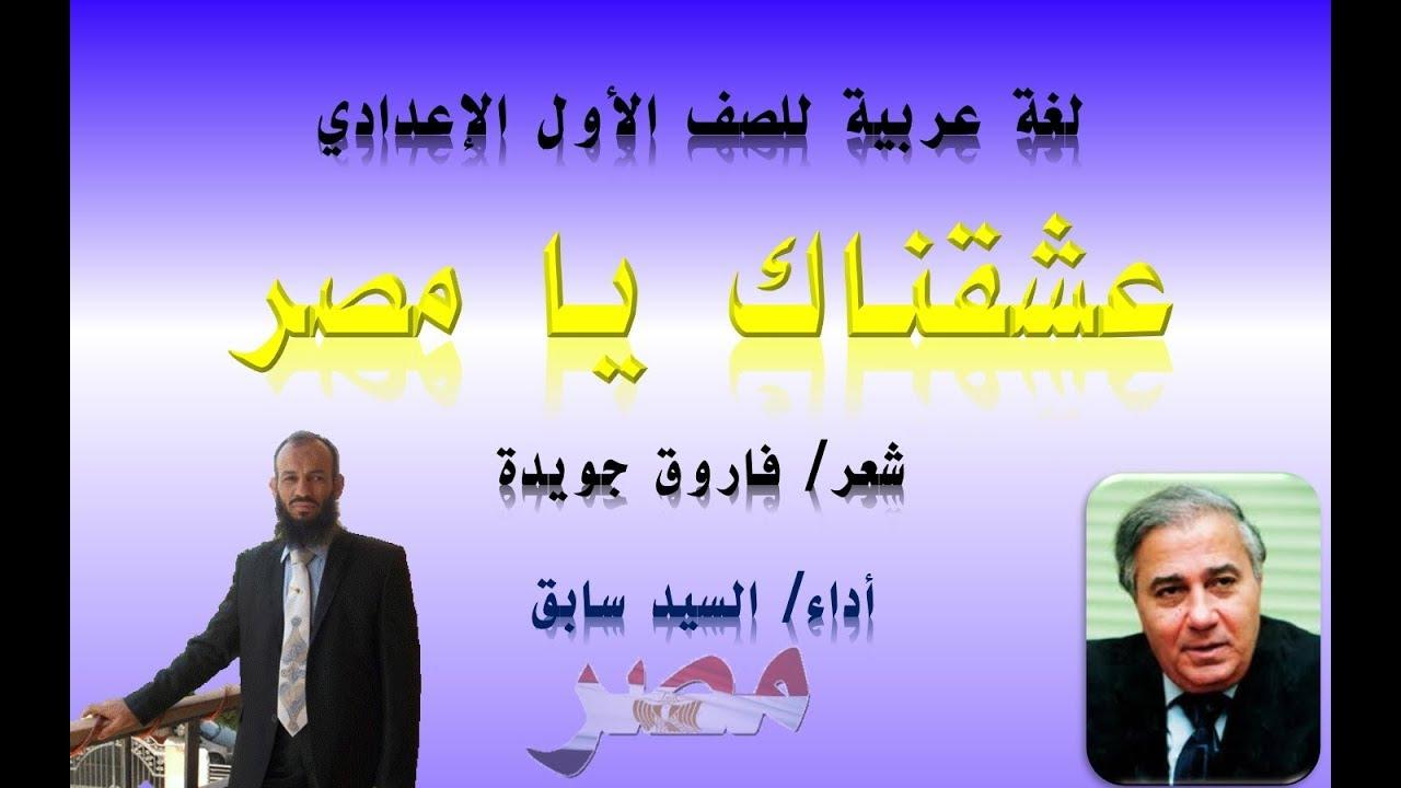 قصيدة عشقناك يامصر للصف الأول الإعدادي Youtube