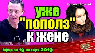 ДОМ 2 НОВОСТИ на 6 дней Раньше Эфира за 19  ноября  2019