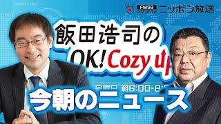 【須田慎一郎】2021年6月21日 飯田浩司のOK! Cozy up! 今朝のニュース