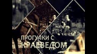 Прогулки с краеведом 19.01.2018
