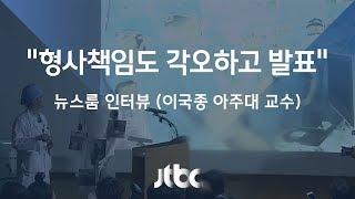 """이국종 교수 """"국민 알권리, 군·정부 기관 입장 고려해 공개"""""""