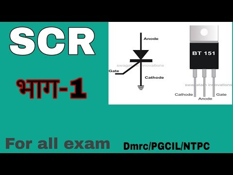 SCR lacture in hindi part 1