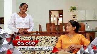 නයාගේ විෂට වඩා දරුණු පූජාගේ විෂ | Neela Pabalu | Sirasa TV Thumbnail