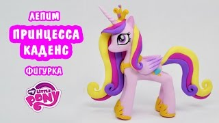 Принцесса Каденс ❤️ Май Литл Пони.ИГРУШКИ СВОИМИ РУКАМИ My Little Pony princess Cadence