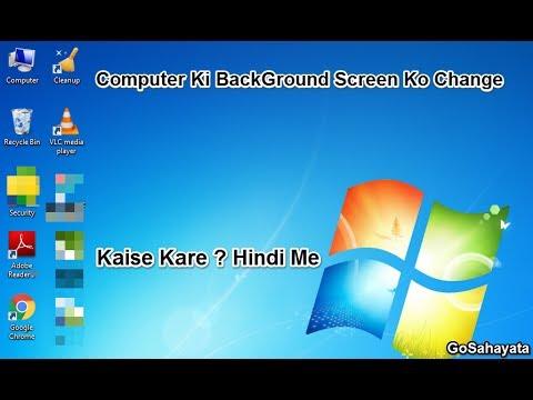 Computer Ki BackGround Screen Ko Change Kaise Kare ? - YouTube