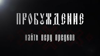 """""""Пробуждение: найти веру предков"""". Трейлер."""
