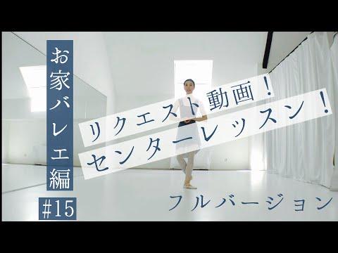 お家バレエ/リクエスト編#15:センターレッスン(フル)しましょう!