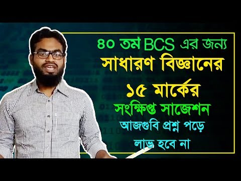 Short Suggestion of General Scicne for 40th BCS Preliminary Exam