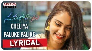 Cheliya Paluke Palike Independent Lyrical Video Song || Hari || Shiva Varkalaa || Chandni Rao