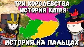 ИСТОРИЯ КИТАЯ/ТРИ КОРОЛЕВСТВА [ИСТОРИЯ НА ПАЛЬЦАХ] OverSimplified