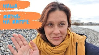 КИПР влог наша жизнь на Кипре