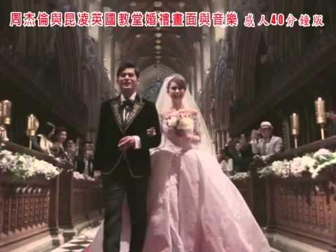 周杰倫與昆凌英國Selby Abbey教堂婚禮畫面與音樂 40 分鐘版