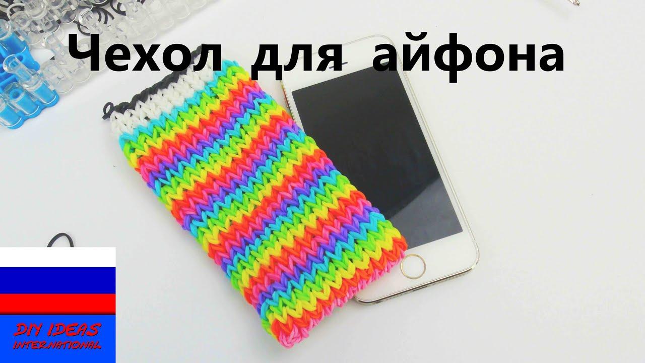 чехол для айфона из резинок радужек на станке Rainbow Loom Youtube