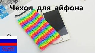 Чехол для айфона из резинок радужек на станке Rainbow Loom