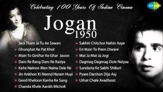 Jogan (1950) Movie Songs | Dilip Kumar , Nargis Dutt | Bollywood Old Hindi Songs | Jukebox