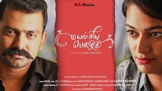 Maiyangiya Pozhudhu | New Tamil Romantic Short Film 2020 || Silly Monks
