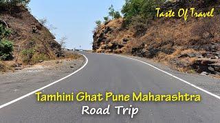 Tamhini Ghat Pune Maharashta| Landscape Road Trip| Beautiful Video| Taste of Travel Episode 21