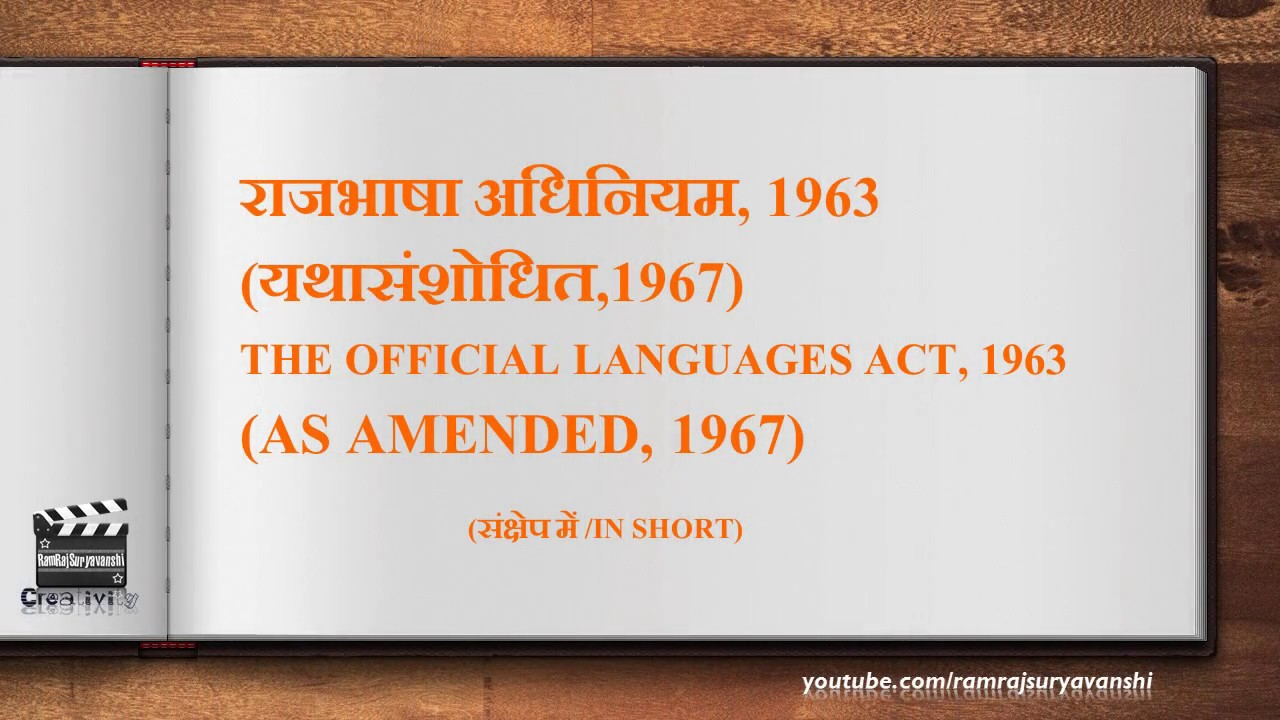 OFFICIAL LANGUAGE ACT 1963 PDF DOWNLOAD