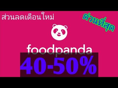 foodpandaส่วนลดเดือนใหม่ ด่วน!