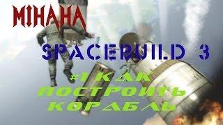 SpaceBuild 3 Гайд: Строим корабль.