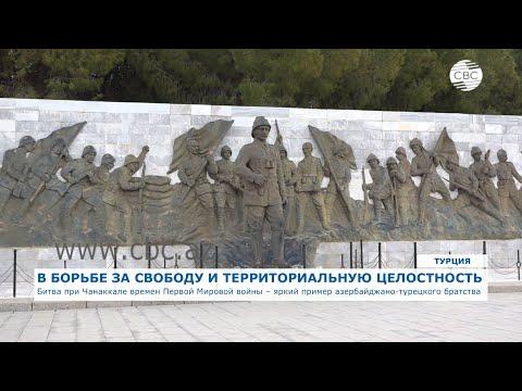 Битва при Чанаккале времен Первой мировой войны – пример азербайджано-турецкого братства