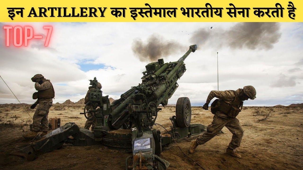 Artillery Guns Used By Indian Army | Indian Army Artillery Guns