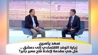 سعد ياسين - زيارة الوفد الاقتصادي إلى دمشق .. هل هي مقدمة لإعادة فتح معبر جابر؟