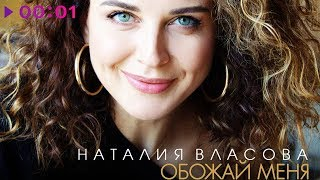 Наталия Власова - Обожаи меня | Official Audio | 2019