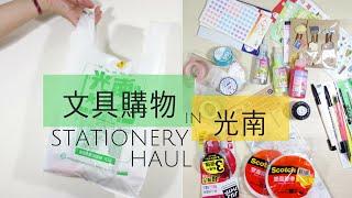 一起逛光南大批發: 文具購物分享/ Stationery Haul | 安妮,手作吧!