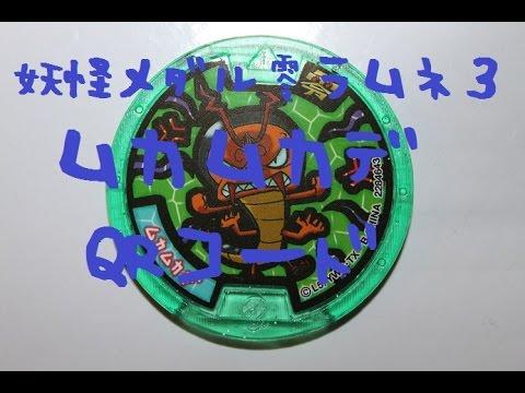 妖怪 ウォッチ バスターズ ムカムカ デ ブースト コイン qr コード