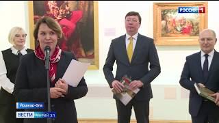 В Йошкар Оле открылась выставка Русского музея