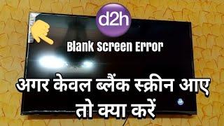 How to Solve Blank Screen Problem in Videocon d2h Set Top Box | ब्लैक स्क्रीन को कैसे ठीक करें
