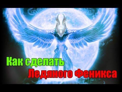 Ледяной феникс (как сделать) - Дота 2из YouTube · Длительность: 2 мин29 с  · Просмотры: более 24000 · отправлено: 06/06/2014 · кем отправлено: Республика Геймеров