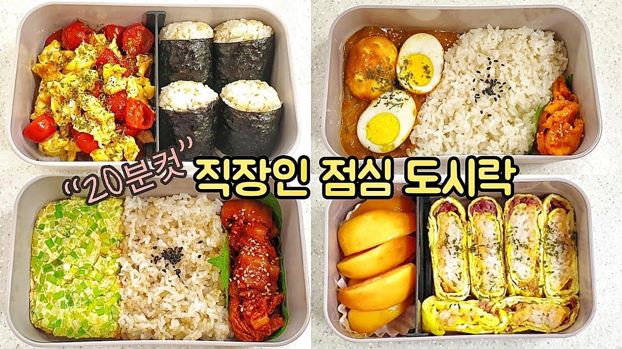 직장인 도시락 만들기_계란으로 맛있는 일주일 점심 도시락 만들기🥚 | 계란요리 | a week egg lunch boxes