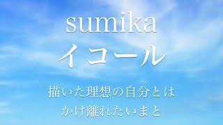 【フル 歌詞】アニメ『MIX』(主題歌)イコール/sumika     song by AYK
