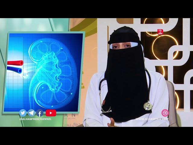 دقائق صحية | الحلقة 13 | مرضى الكلى في شهر رمضان | الجزء الثاني | قناة الهوية