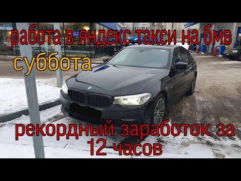 #Яндекс.такси #Gettaxi#BMWсила #BMWвтакси  Работа в бизнес классе/бмв в такси/заработок в бизнесе