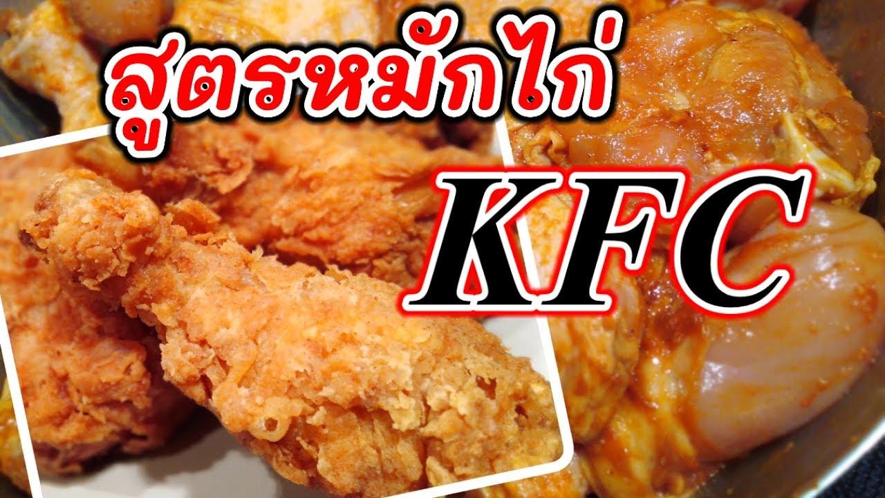 KFC Chicken marinade recipe   สูตรหมักไก่ทอด KFC บอกวิธีทำอย่างละเอียด อร่อยเหมือนซื้อจากร้านเลย