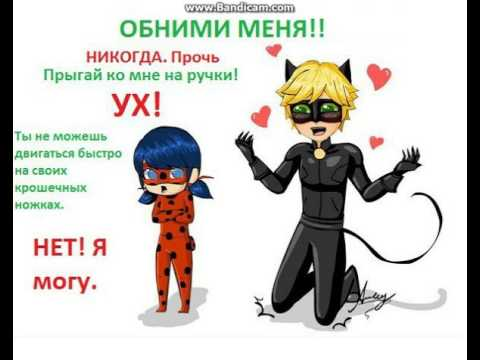 Комикс Леди Баг и Кот Нуар-маленькая Леди Баг:3 - YouTube
