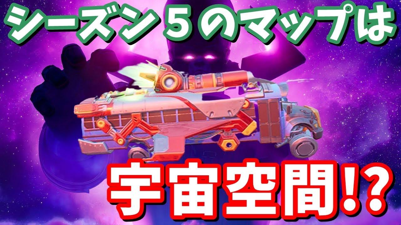 シーズン5は宇宙空間!? プレイヤーがバトルバスを操作し、ギャラクタスを黒き冬へ誘導する!?【フォートナイト考察】