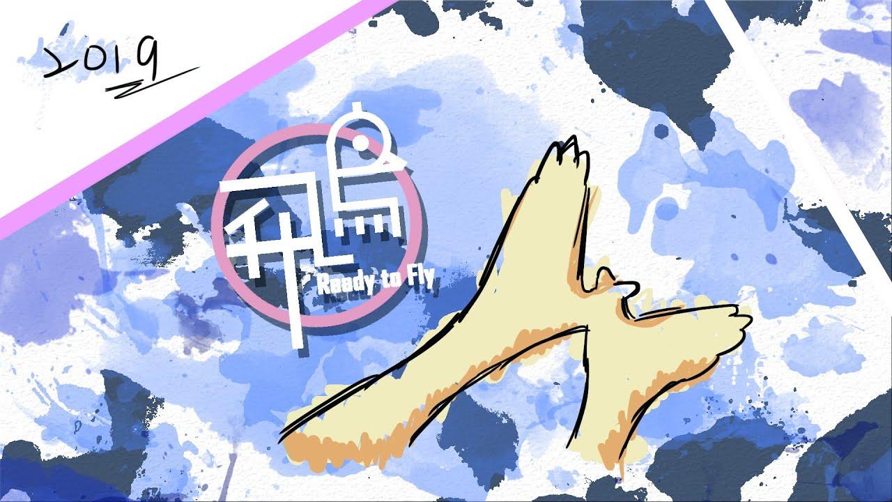 ::首播:: 飛鳥 2019全國高中生大合唱 (官方正式HD版) - YouTube