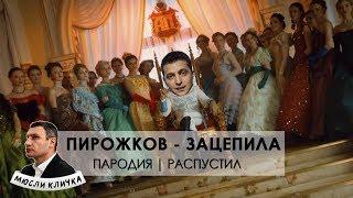 Артур Пирожков - Зацепила | Пародия - Распустил